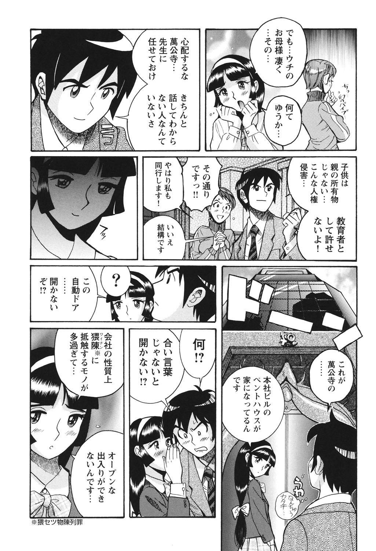 Hentai Shojo Choukyou Club 88