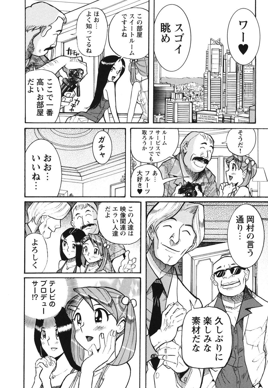 Hentai Shojo Choukyou Club 8