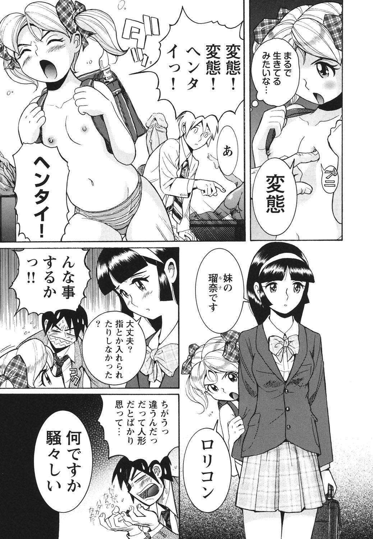 Hentai Shojo Choukyou Club 93