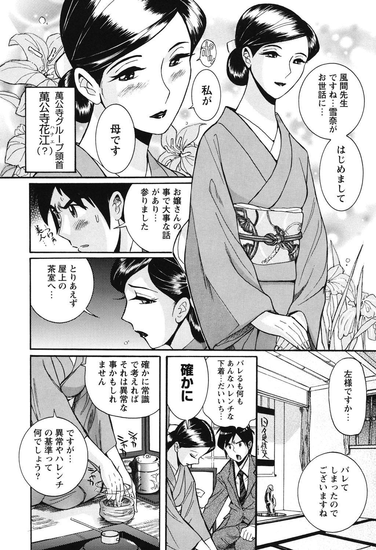 Hentai Shojo Choukyou Club 94