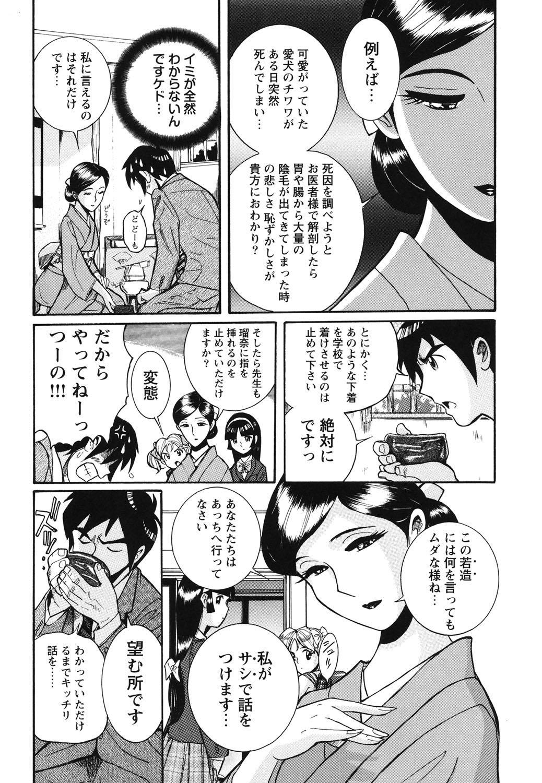 Hentai Shojo Choukyou Club 95