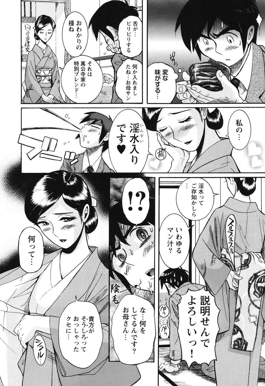 Hentai Shojo Choukyou Club 96