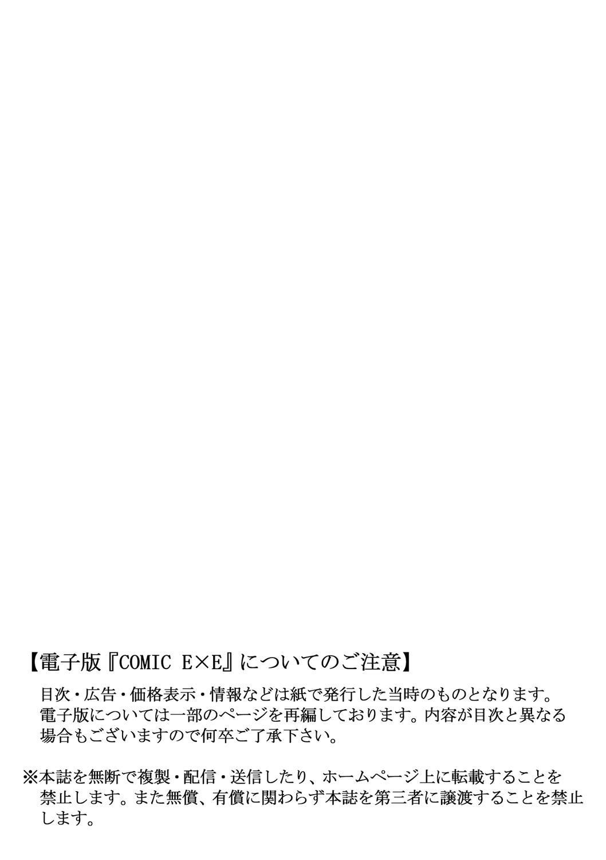 COMIC ExE 06 2