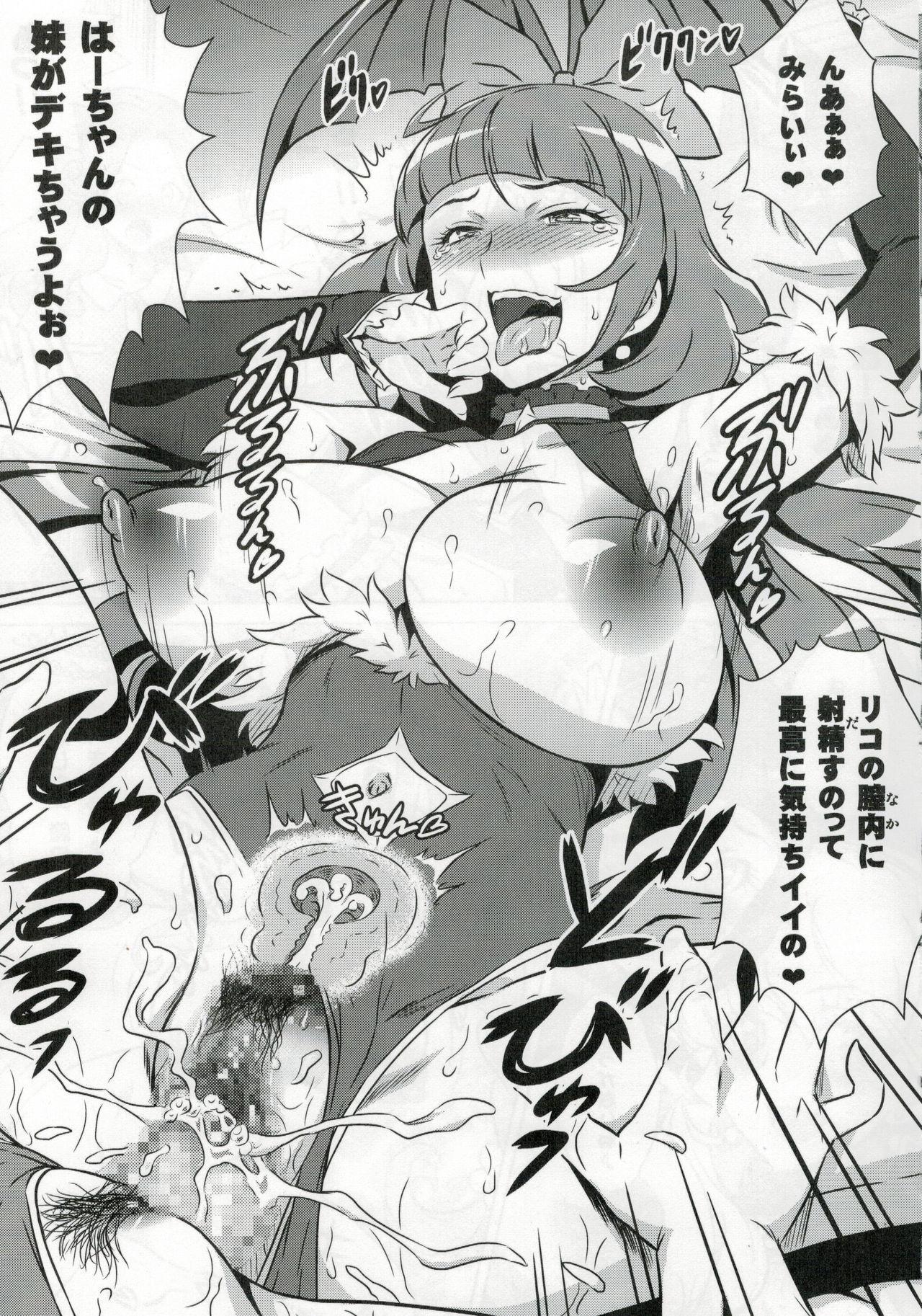 Yorokobi no Kuni Vol. 28 Futari no Seiki Futanari Mahou 11