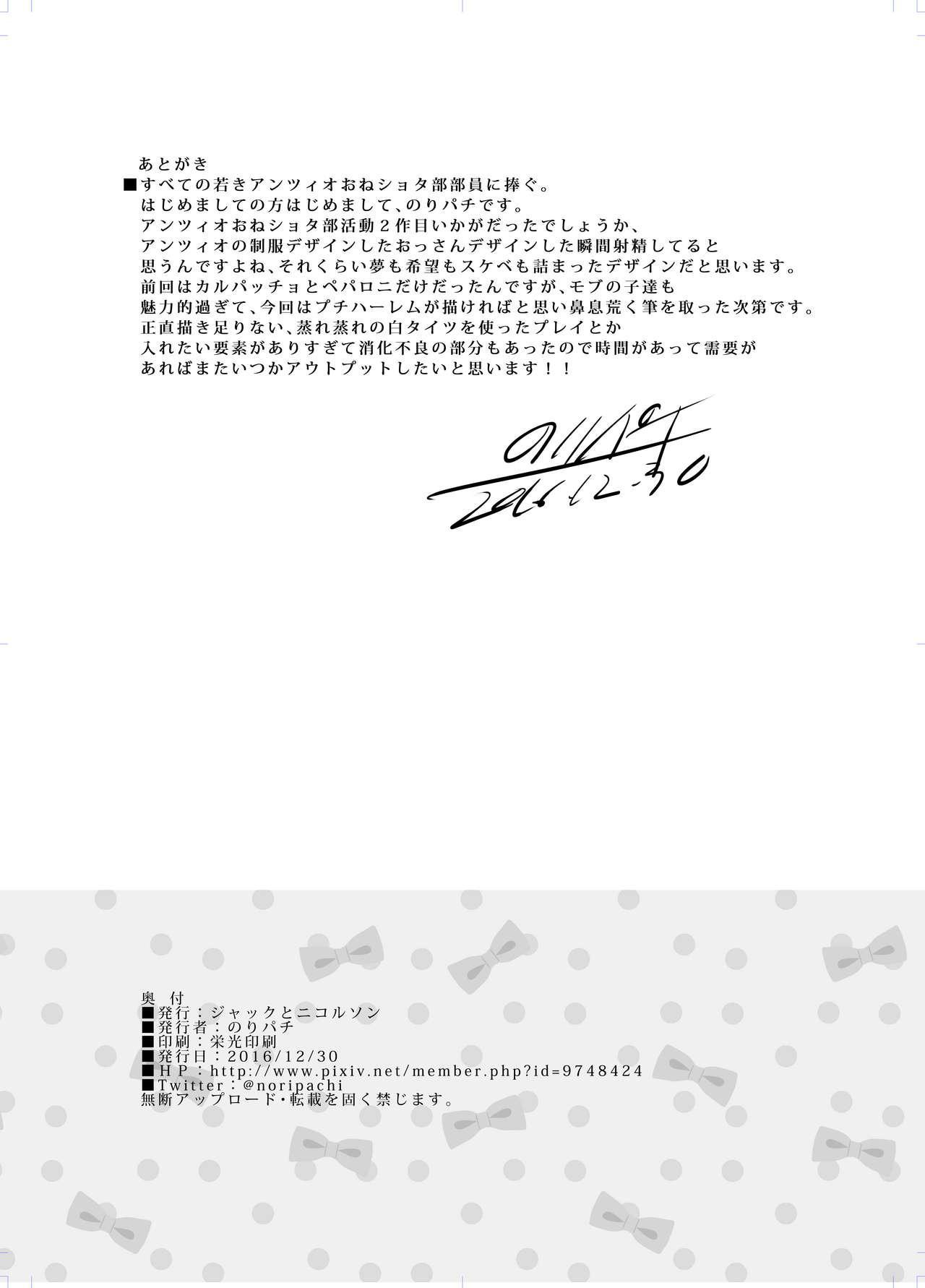 [Jack to Nicholson (NoriPachi)] Anzio-ryuu 4-shu no Onee-chan Sakusen (Girls und Panzer) [Chinese] [鬼畜王汉化组] [Digital] 24