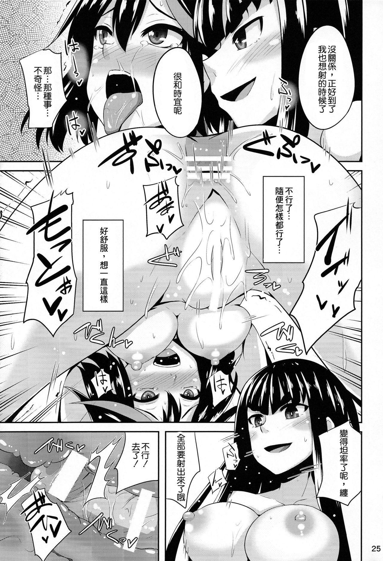 Satsuki-Ryu 25