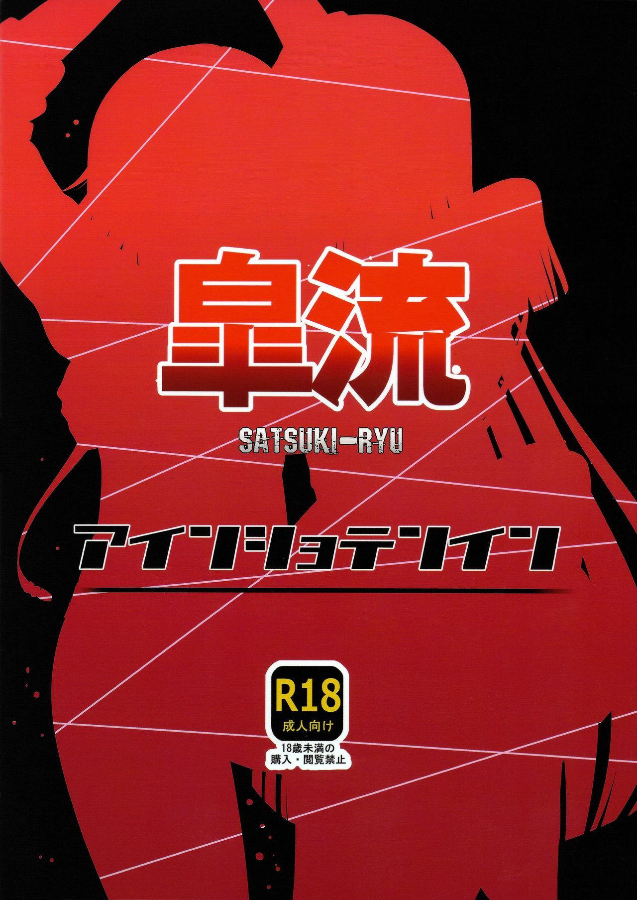Satsuki-Ryu 2