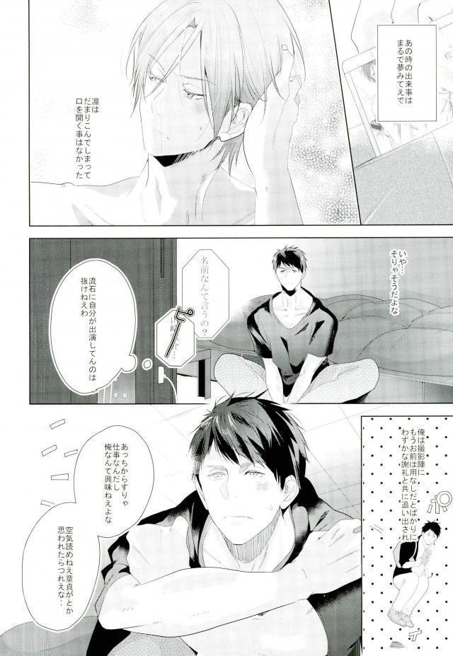Matsuoka Rin no Dohatsuten Doutei Kari 21