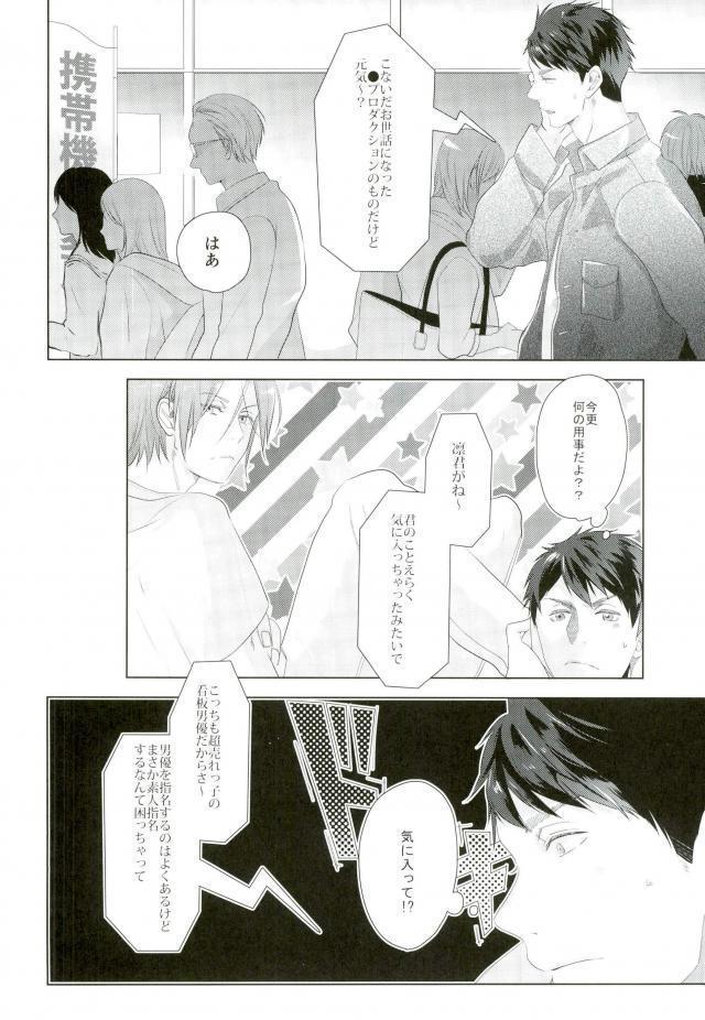 Matsuoka Rin no Dohatsuten Doutei Kari 23