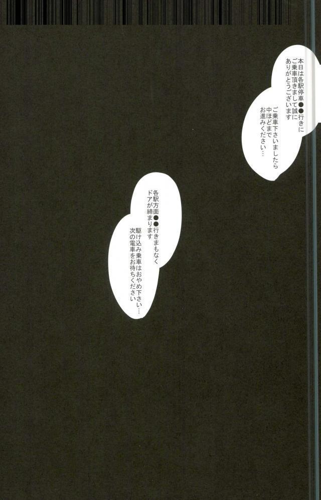 Matsuoka Rin no Dohatsuten Doutei Kari 26
