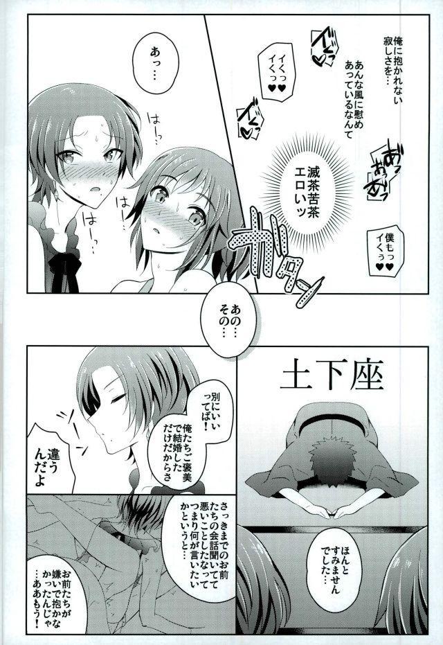 Boku no Kawaii Sweet Honey Moon 12