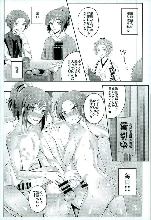 Boku no Kawaii Sweet Honey Moon 17