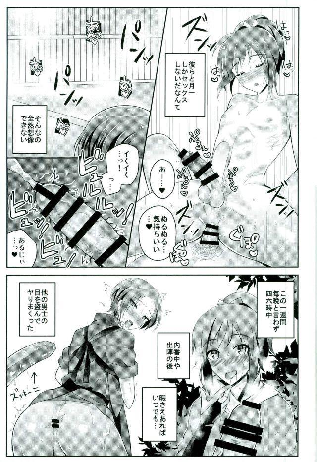 Boku no Kawaii Sweet Honey Moon 19
