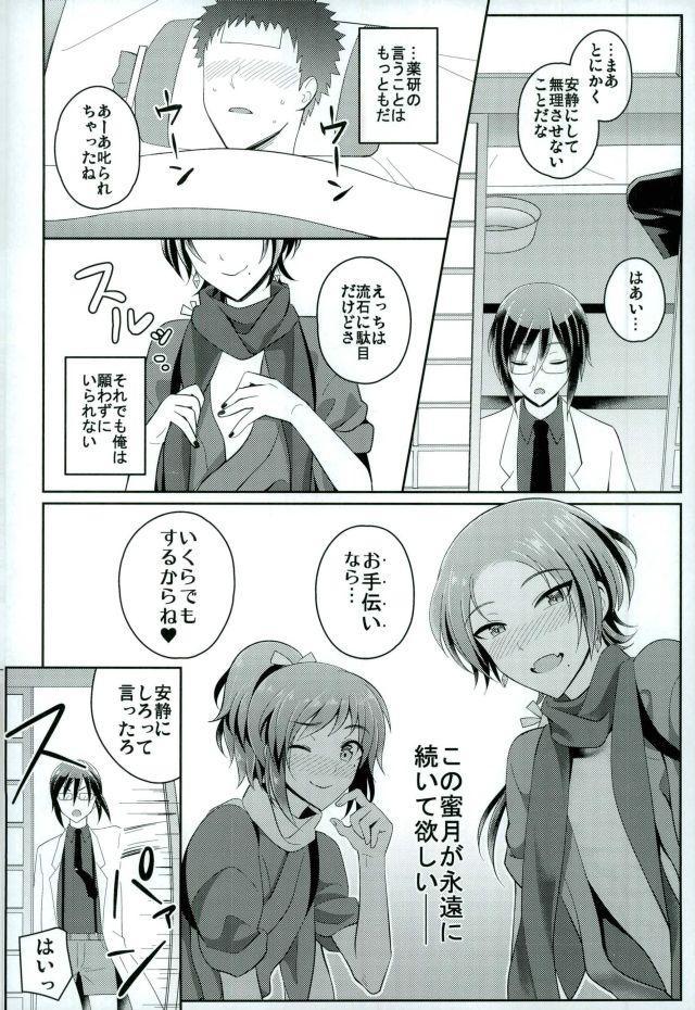 Boku no Kawaii Sweet Honey Moon 22