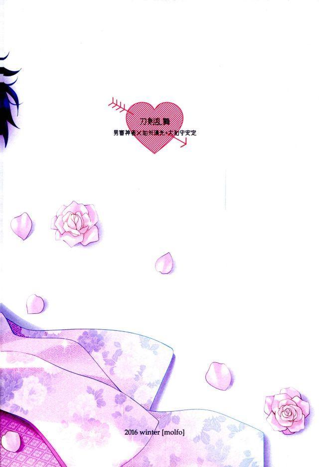 Boku no Kawaii Sweet Honey Moon 24