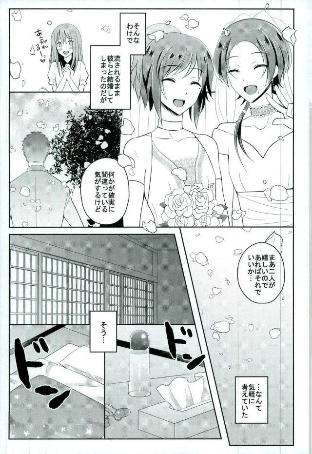 Boku no Kawaii Sweet Honey Moon 3