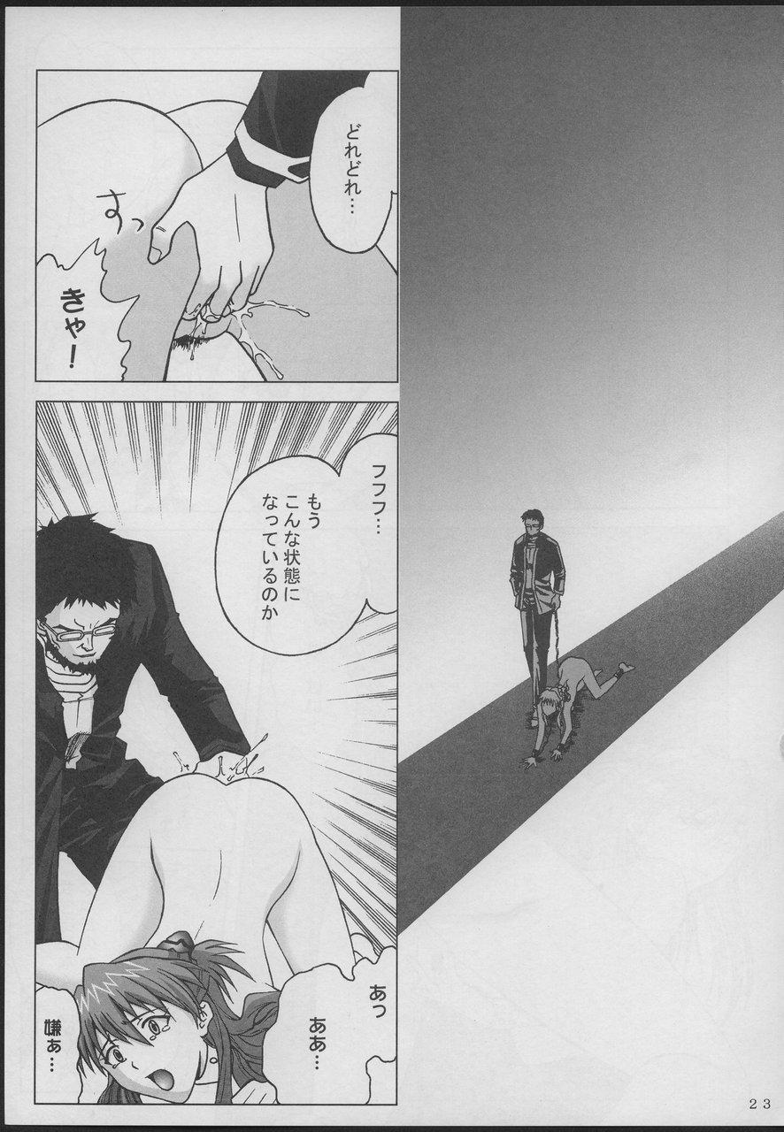 Houkago no Taiiku Souko 23