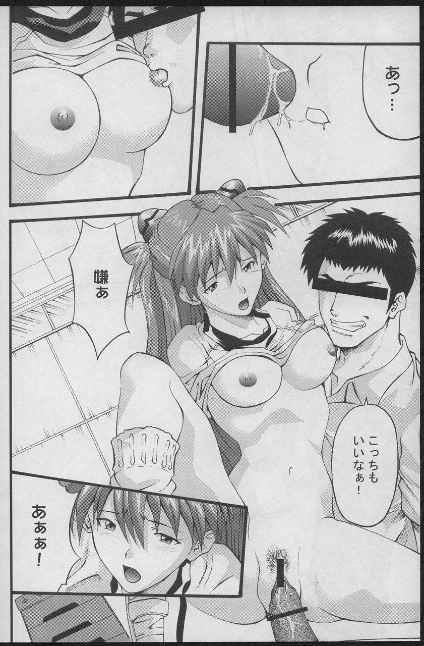 Houkago no Taiiku Souko 8