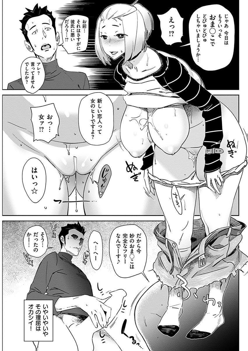 COMIC HANA-MAN 2017-06 [Digital] 151