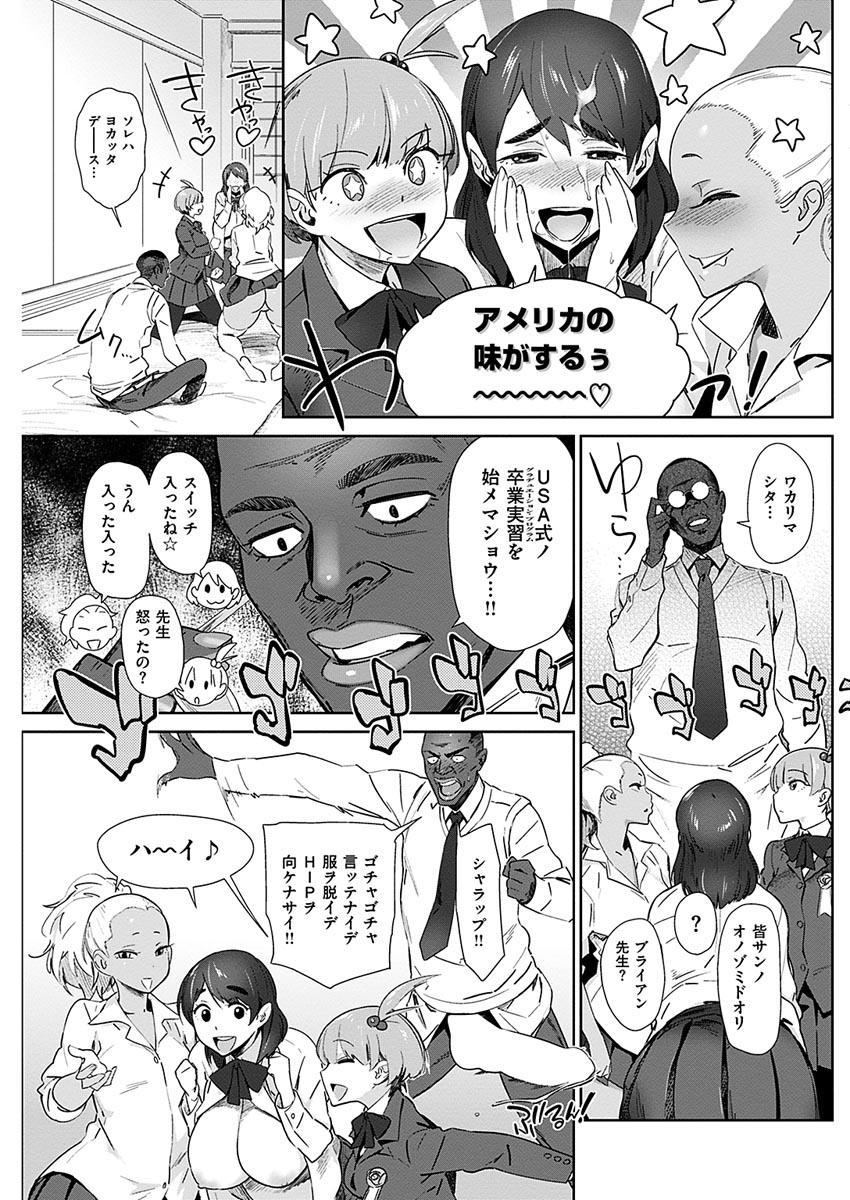 COMIC HANA-MAN 2017-06 [Digital] 171