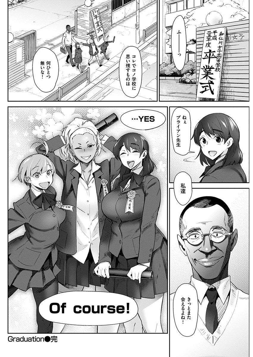 COMIC HANA-MAN 2017-06 [Digital] 184