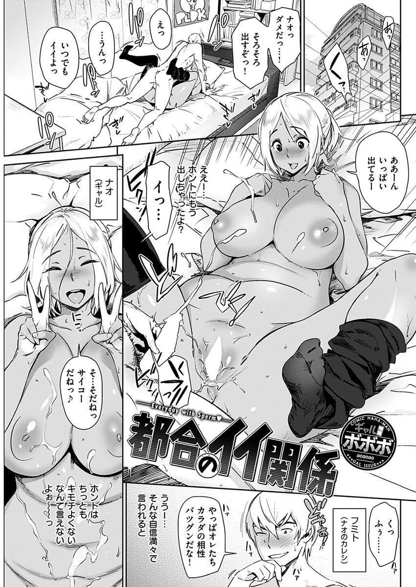 COMIC HANA-MAN 2017-06 [Digital] 185