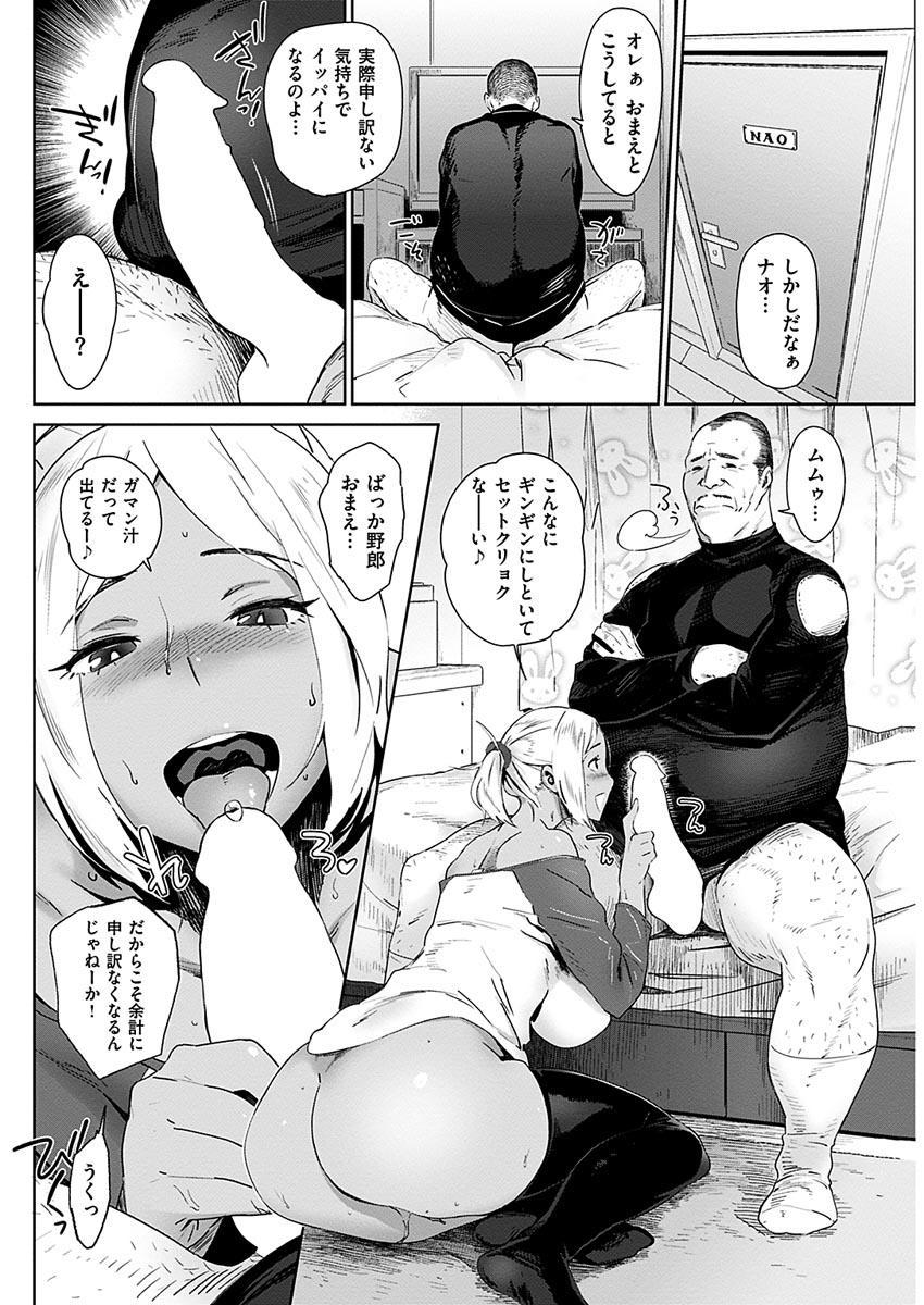 COMIC HANA-MAN 2017-06 [Digital] 190