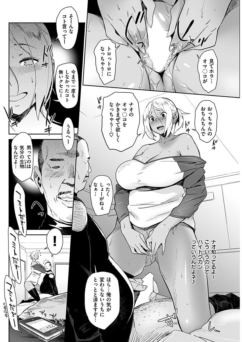 COMIC HANA-MAN 2017-06 [Digital] 194