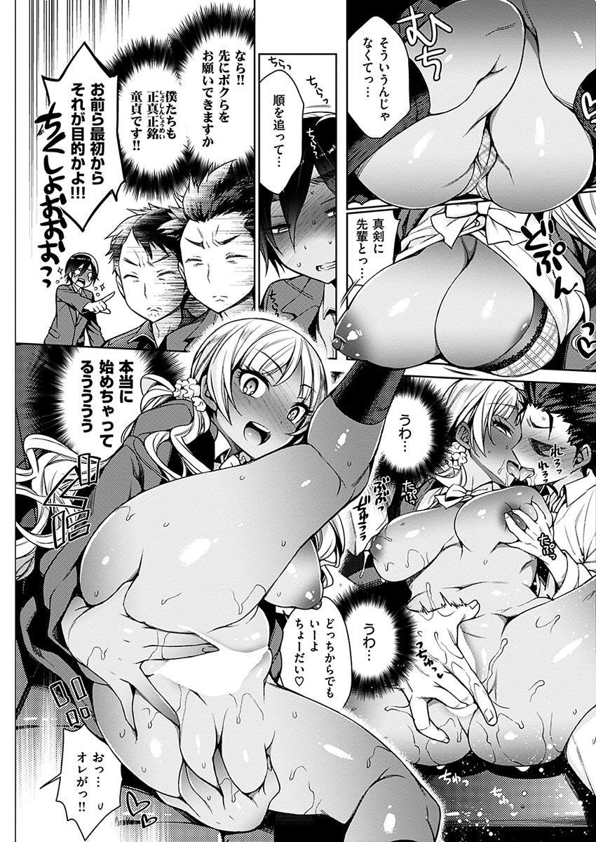 COMIC HANA-MAN 2017-06 [Digital] 229