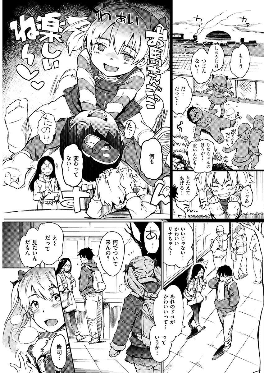 COMIC HANA-MAN 2017-06 [Digital] 255