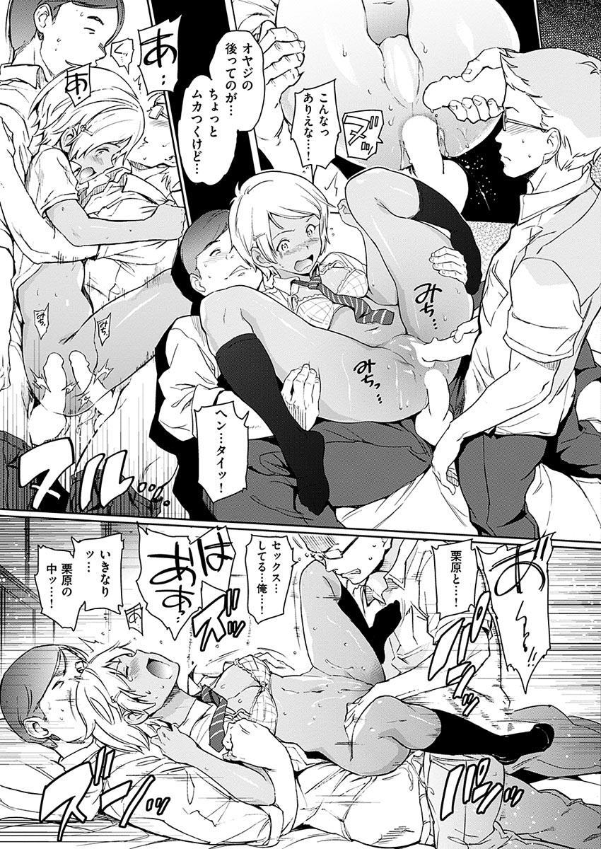 COMIC HANA-MAN 2017-06 [Digital] 301