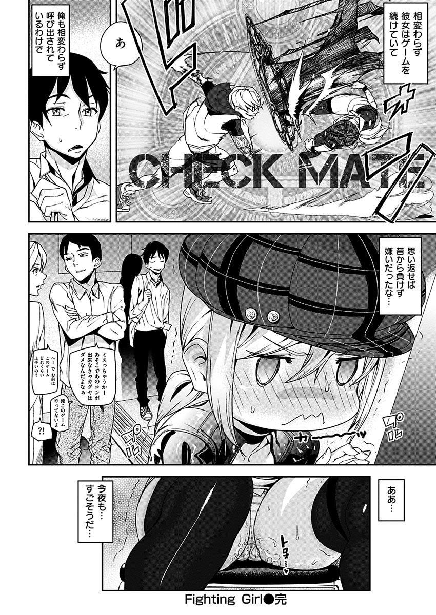 COMIC HANA-MAN 2017-06 [Digital] 344