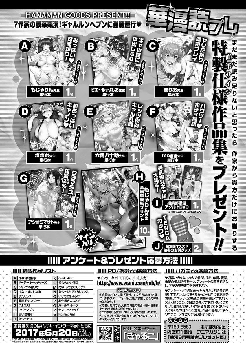 COMIC HANA-MAN 2017-06 [Digital] 8