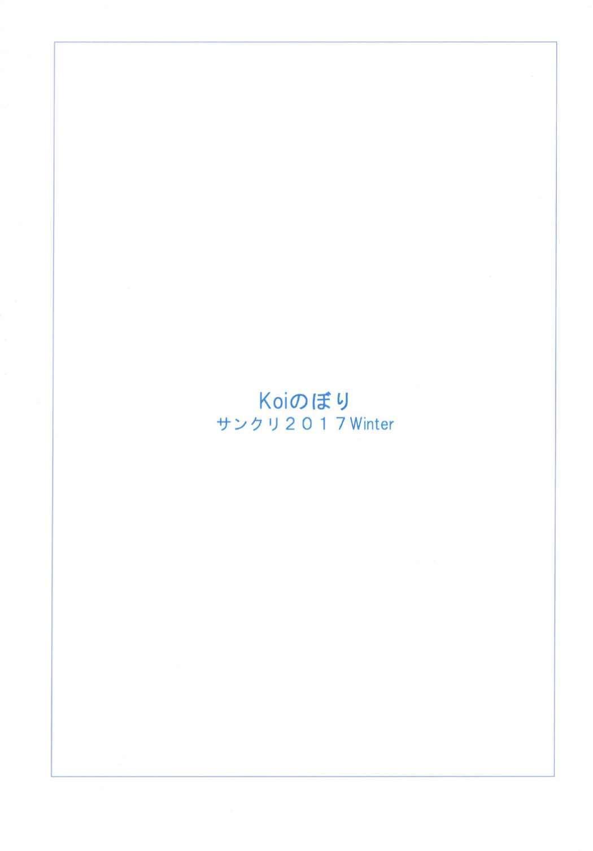 (SC2017 Winter) [Platonic Shoujo (Koi Nobori)] Rem-chan no Shiawase na 1-nichi (Re:Zero kara Hajimeru Isekai Seikatsu) 13