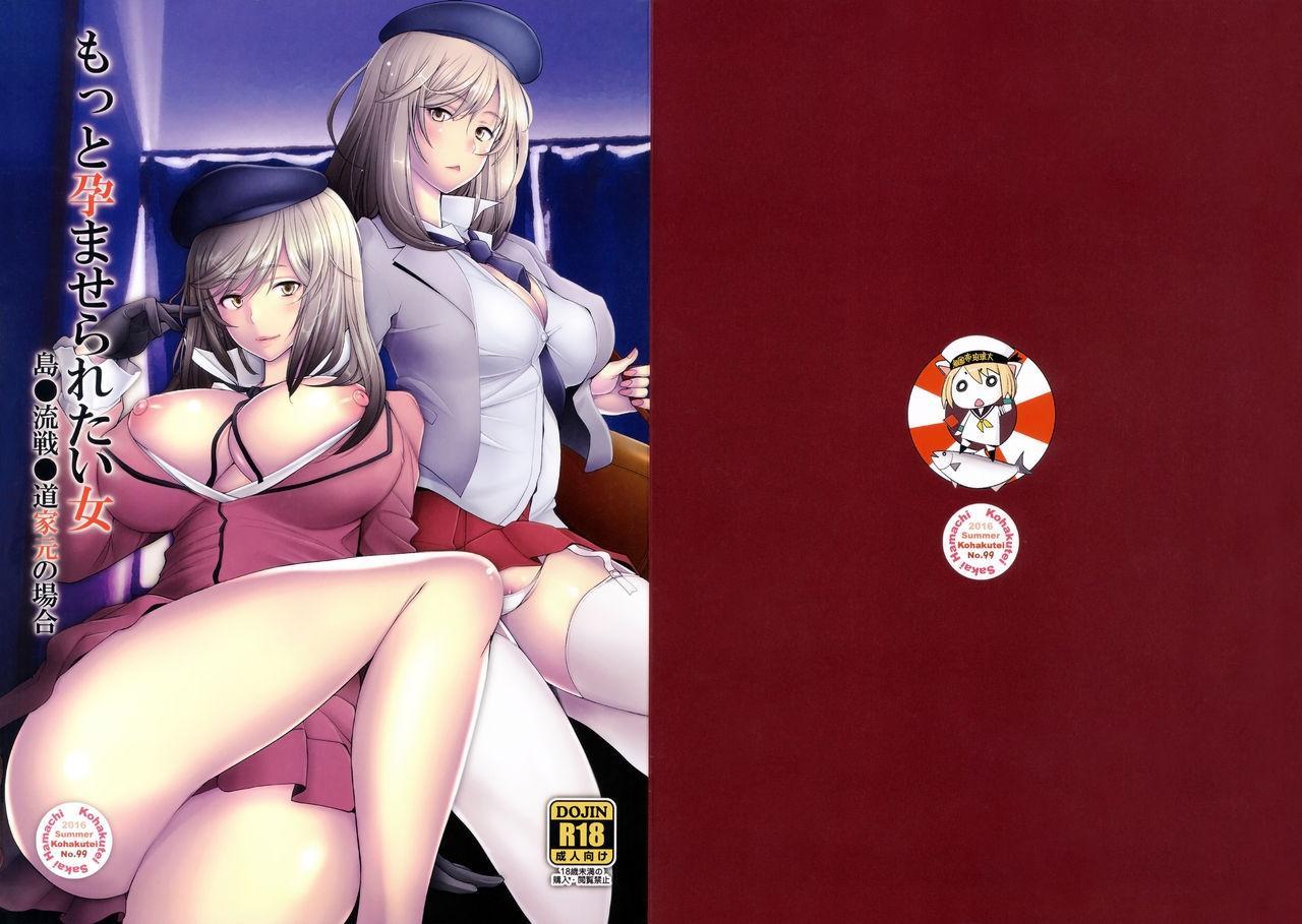 (C91) [Kohakutei (Sakai Hamachi)] Motto Haramaseraretai Onna - Shimada-ryuu Senshadou Iemoto no Baai (Girls und Panzer) 18