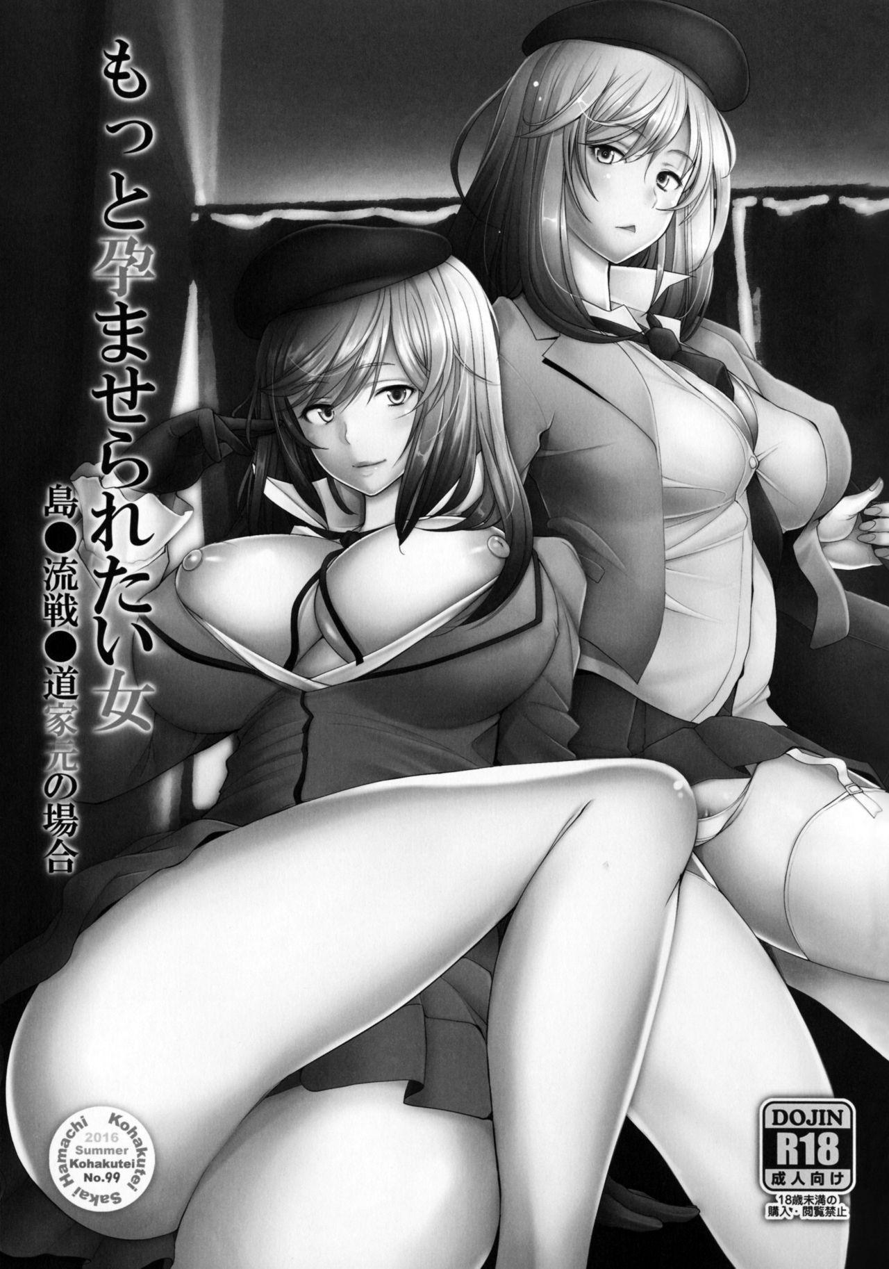 (C91) [Kohakutei (Sakai Hamachi)] Motto Haramaseraretai Onna - Shimada-ryuu Senshadou Iemoto no Baai (Girls und Panzer) 1