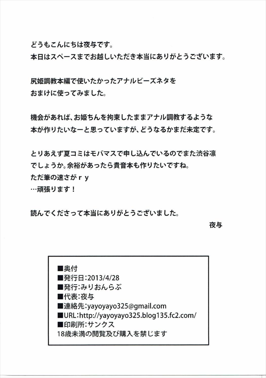 Shirihime Choukyou Omake 3