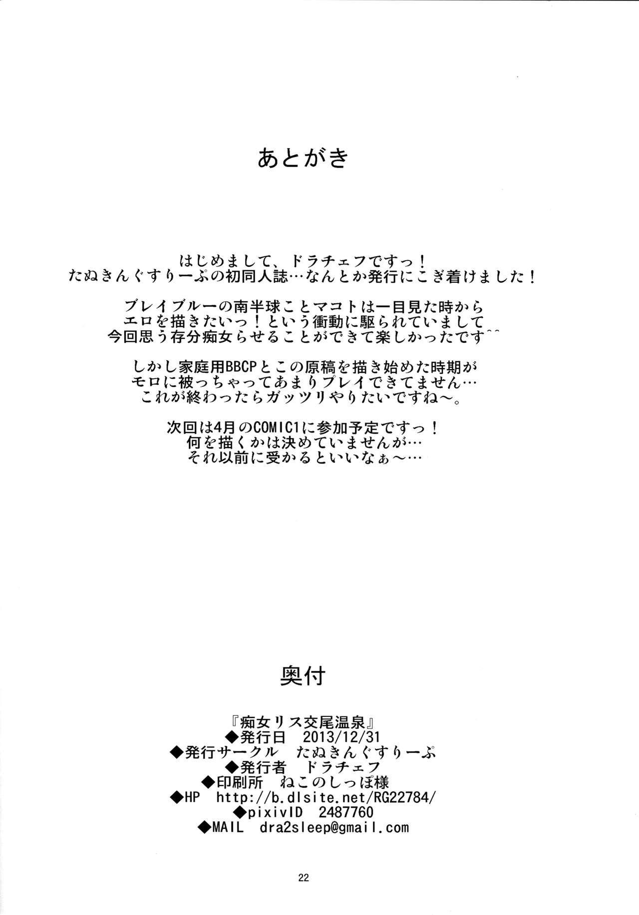 Chijo Risu Koubi Onsen 20