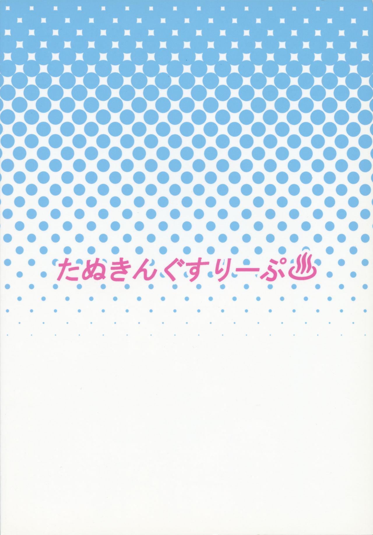 Chijo Risu Koubi Onsen 21