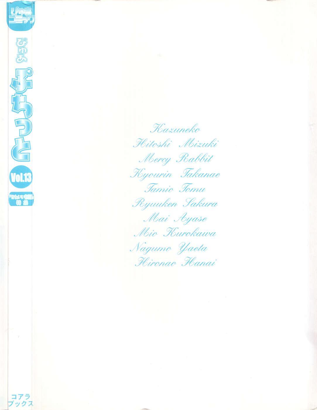 Pure Petit Vol. 13 163