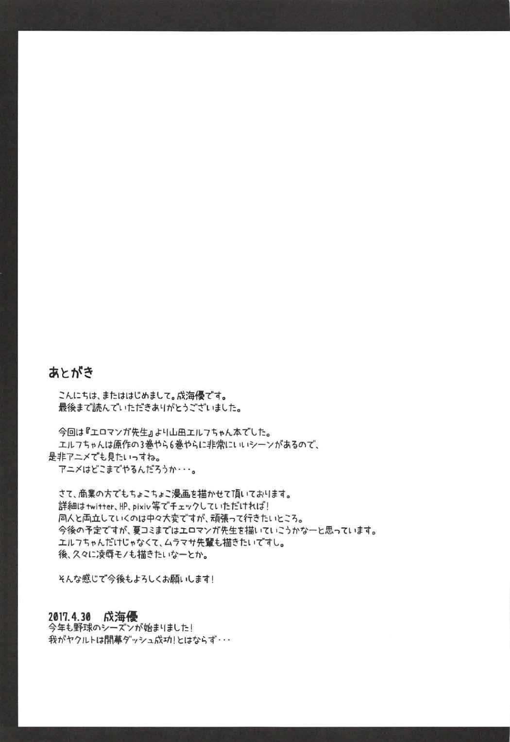 Elf-chan to Ecchi na Seikatsu 19