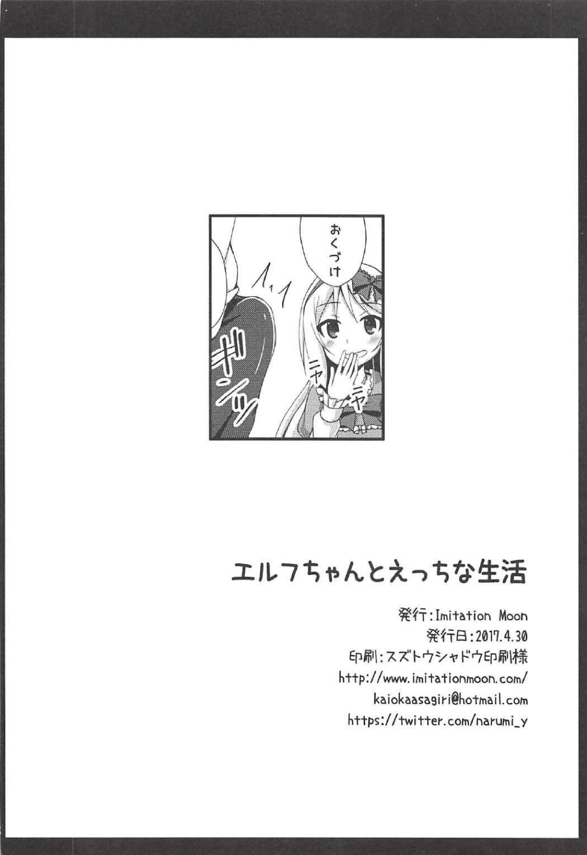 Elf-chan to Ecchi na Seikatsu 20
