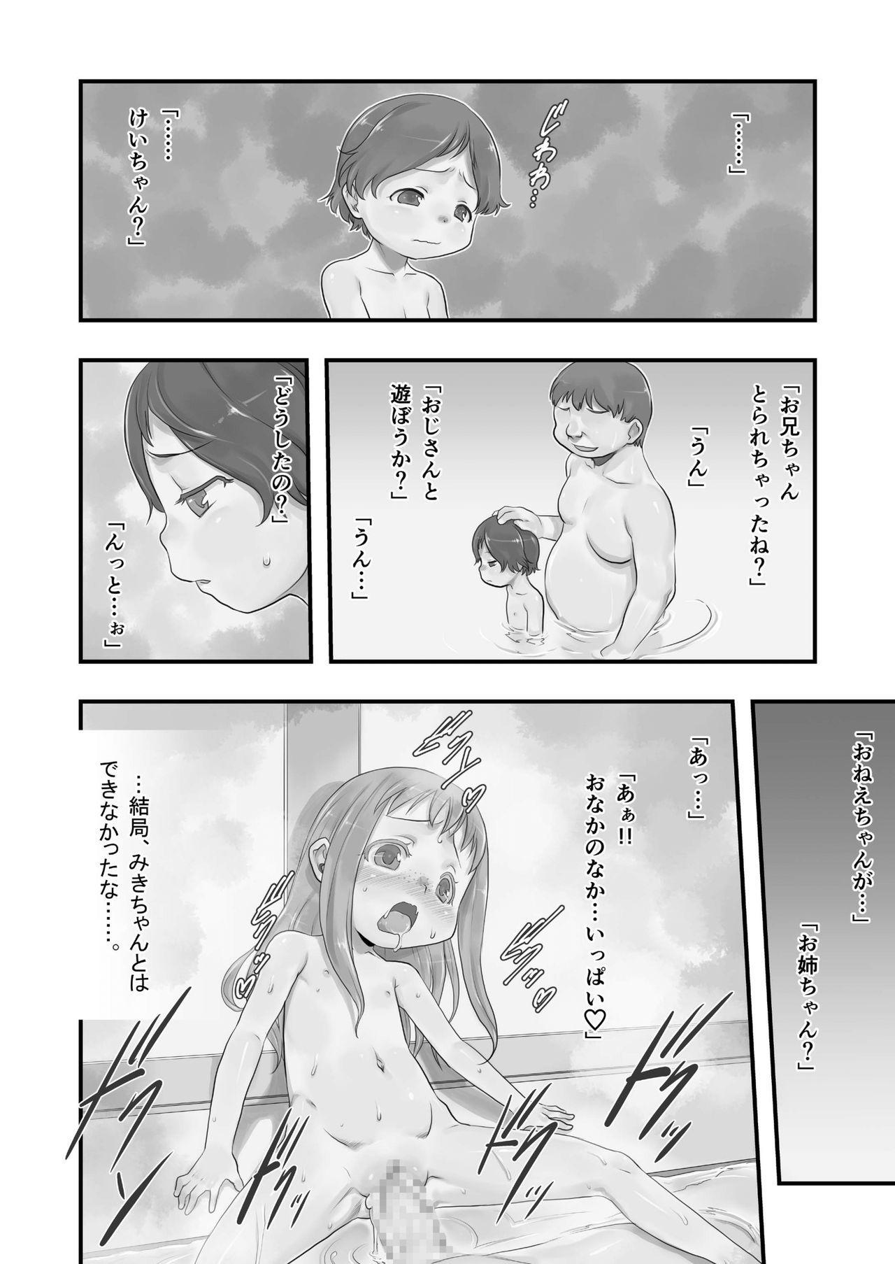 Ichiban Sentou 11