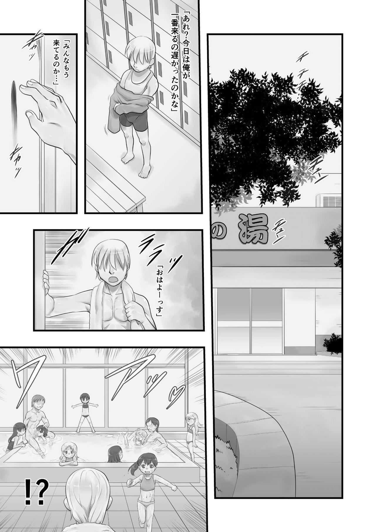 Ichiban Sentou 12