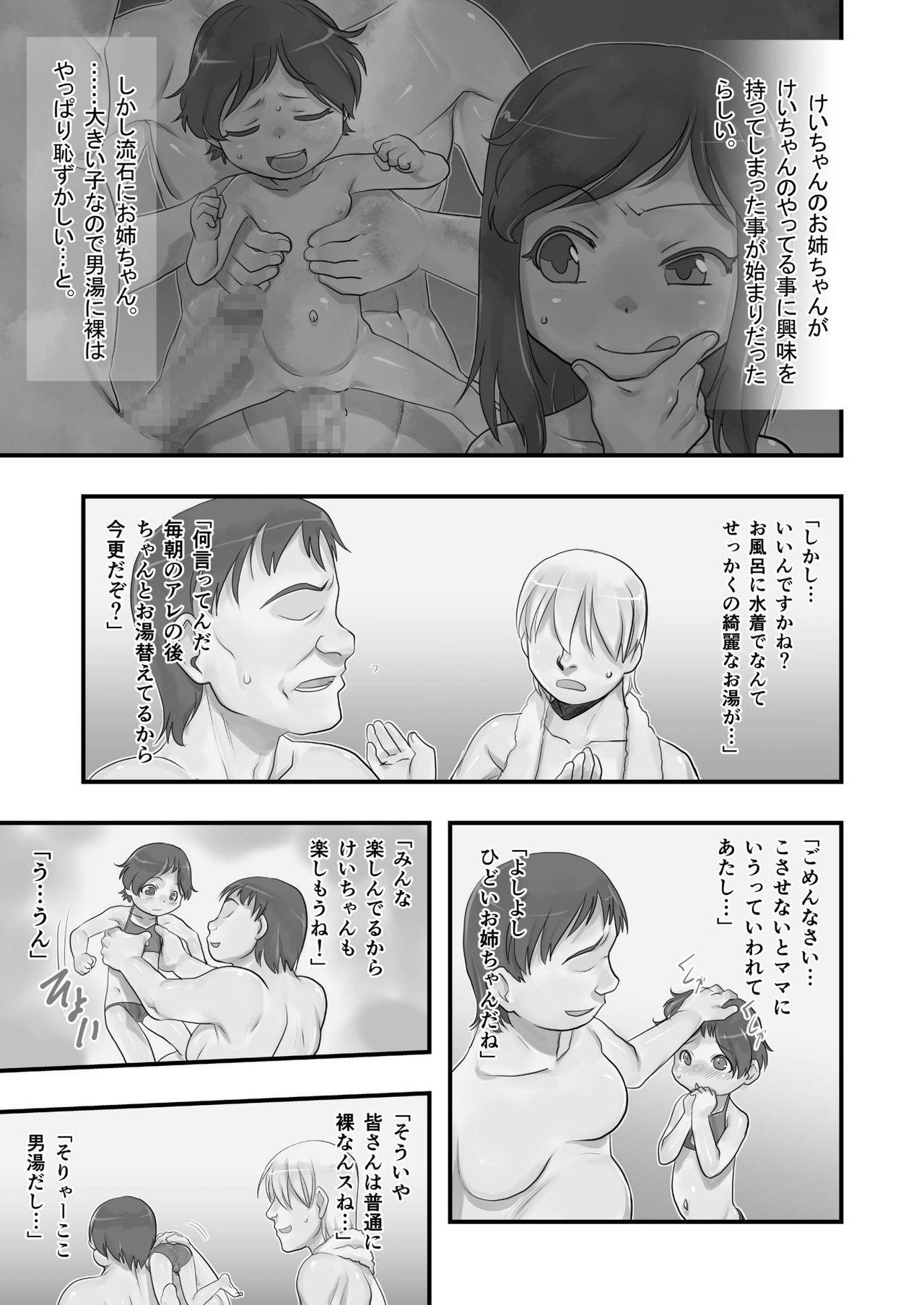 Ichiban Sentou 14