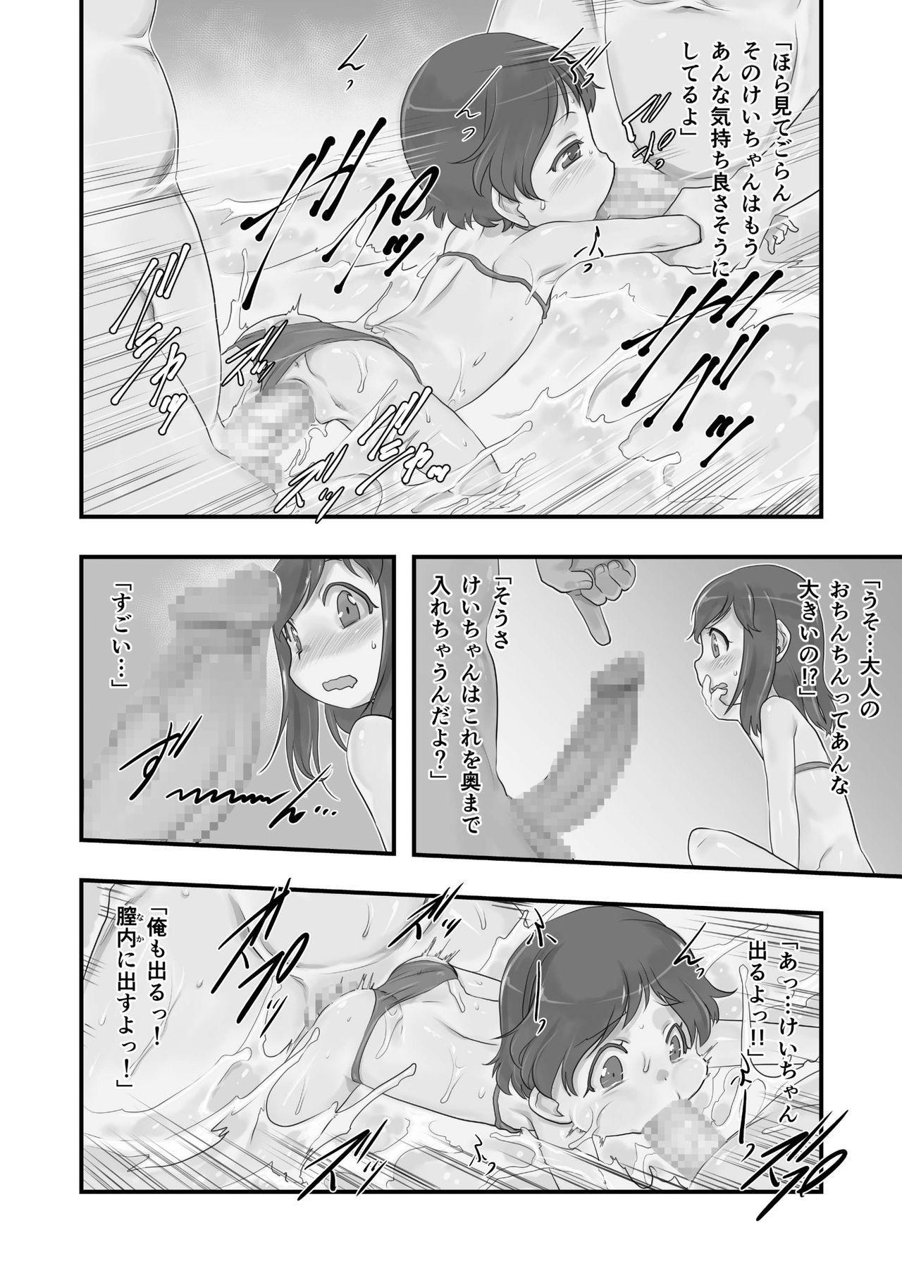 Ichiban Sentou 17