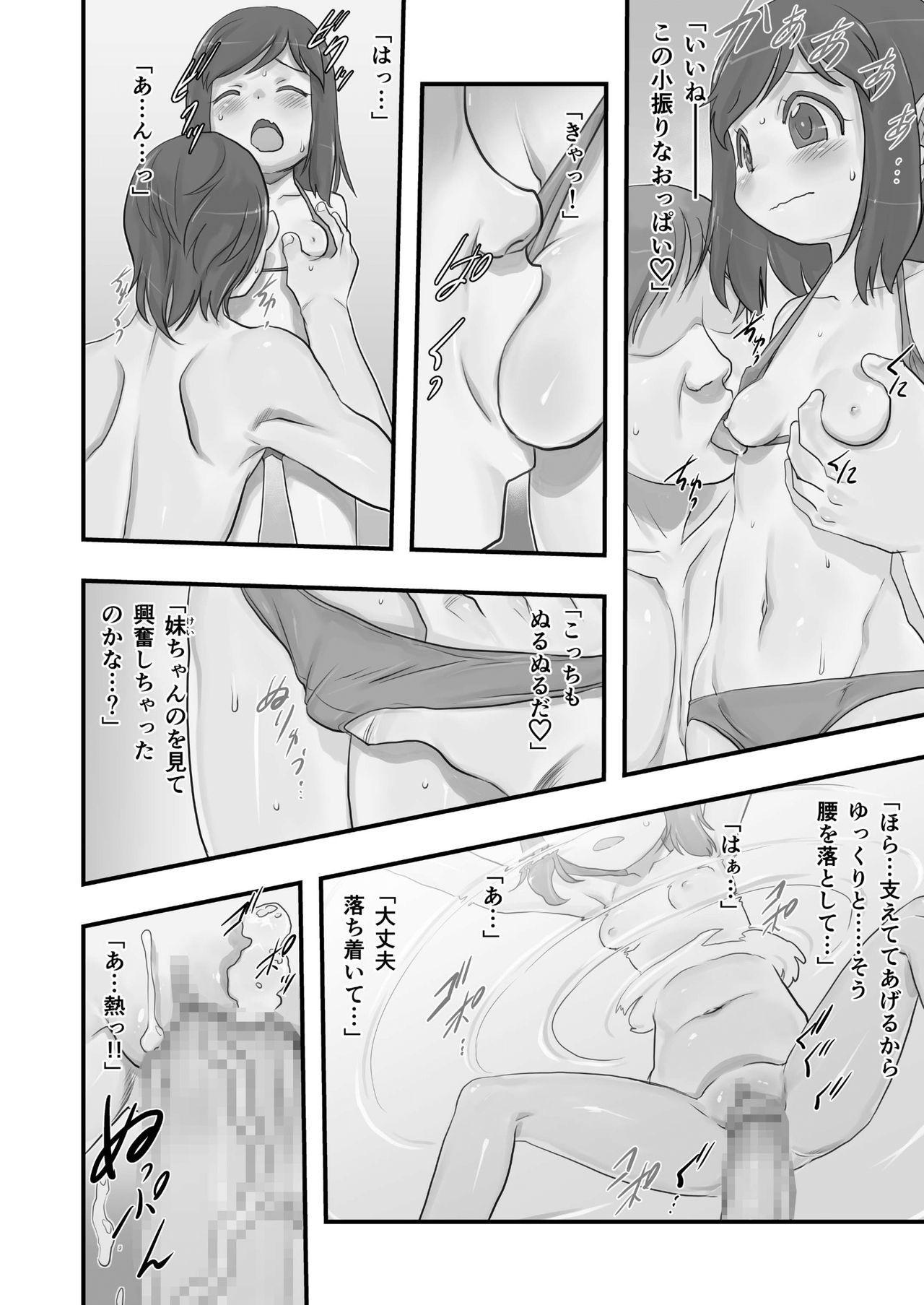 Ichiban Sentou 19