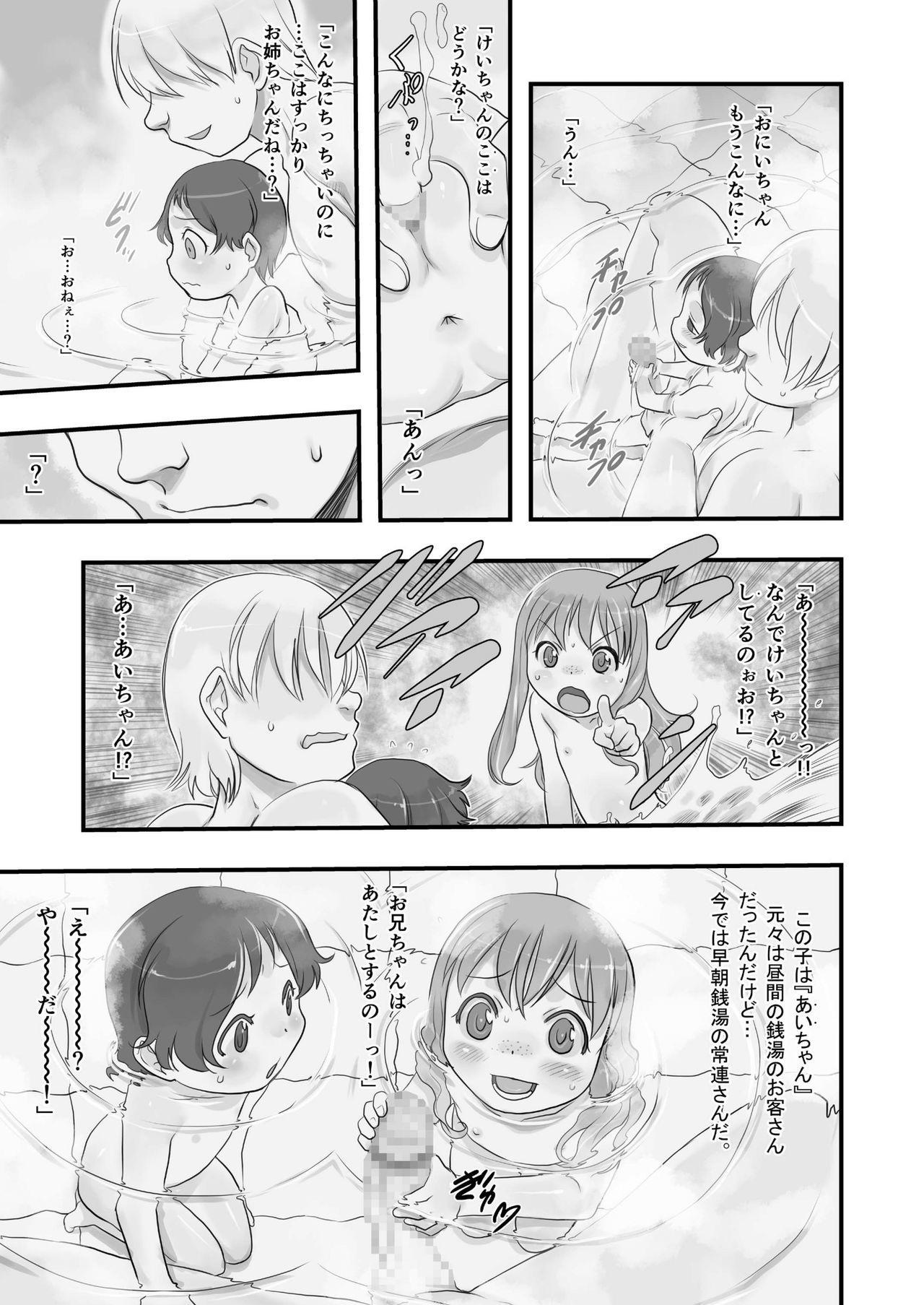 Ichiban Sentou 6
