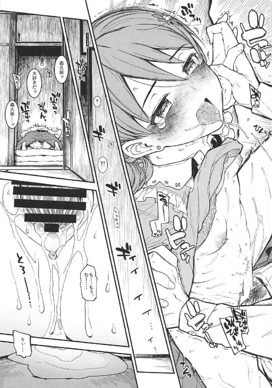Morikubo to Oshiire de Suru Hon 17
