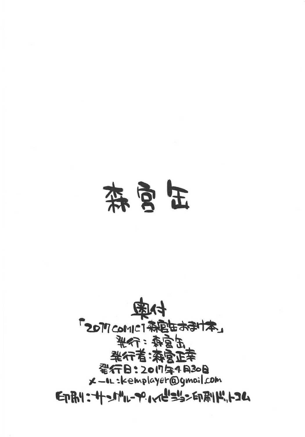 Morikubo to Oshiire de Suru Hon 29